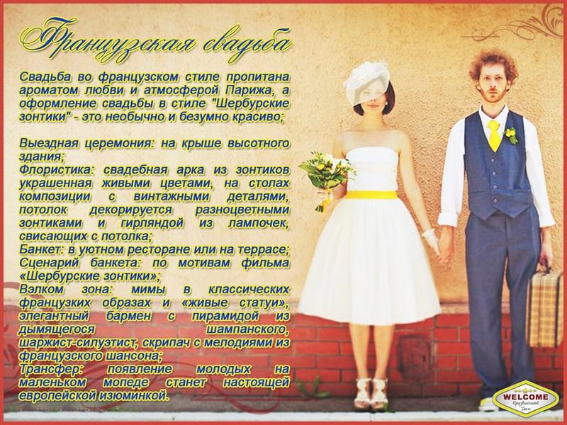 Сценарий свадеб по французски